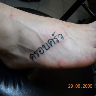 Thai language tattoo