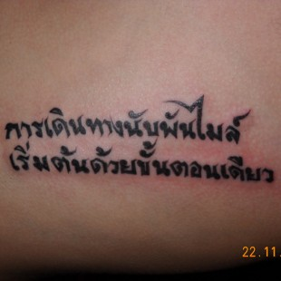 Text tattoo featuring Thai language text